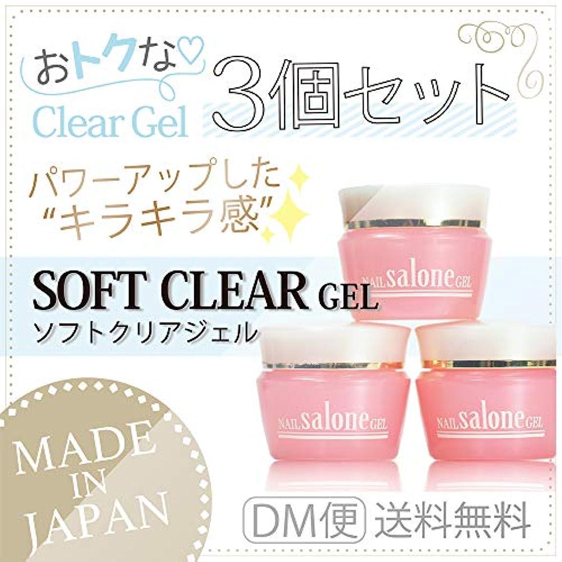 カポックエミュレーション優越Salone gel サローネ ソフトクリアージェル お得な3個セット ツヤツヤ キラキラ感持続 抜群のツヤ 爪に優しい日本製 3g