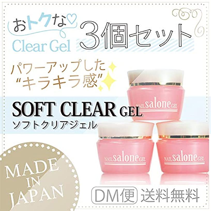 彼らのものマイク応用Salone gel サローネ ソフトクリアージェル お得な3個セット ツヤツヤ キラキラ感持続 抜群のツヤ 爪に優しい日本製 3g