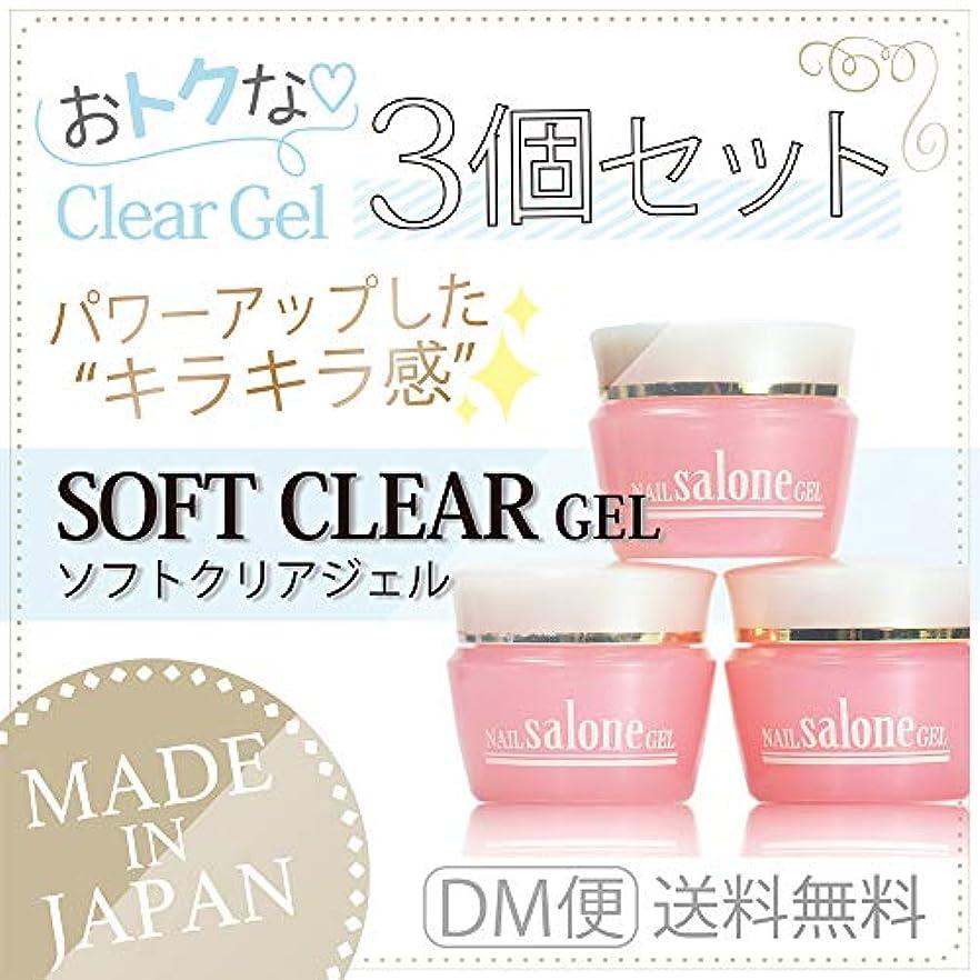 価値のない電極衣服Salone gel サローネ ソフトクリアージェル お得な3個セット ツヤツヤ キラキラ感持続 抜群のツヤ 爪に優しい日本製 3g