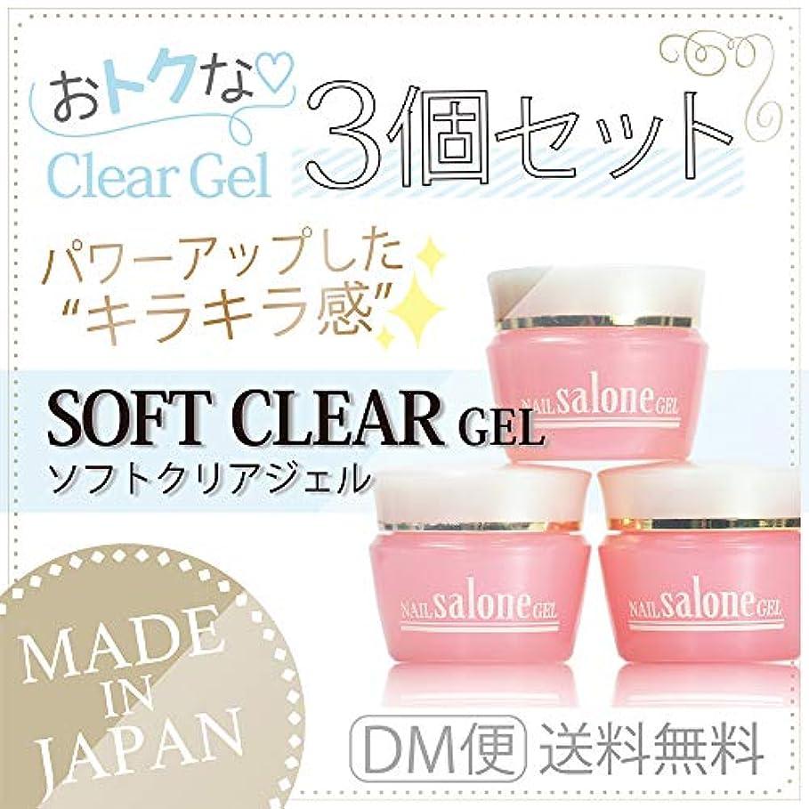 下手反応する文明化するSalone gel サローネ ソフトクリアージェル お得な3個セット ツヤツヤ キラキラ感持続 抜群のツヤ 爪に優しい日本製 3g
