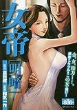 女帝 明暗 (SPコミックス SPポケットワイド)