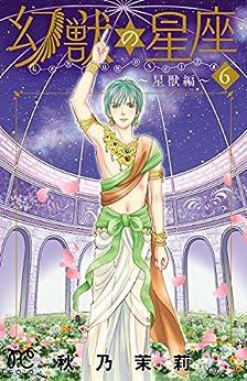 [秋乃茉莉]の幻獣の星座~星獣編~ 6 (プリンセス・コミックス)