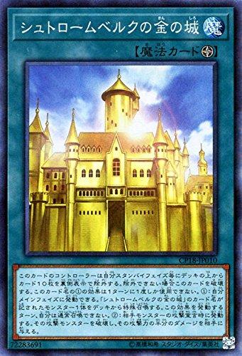 シュトロームベルクの金の城 コレクターズレア 遊戯王 コレクターズパック2018 cp18-jp010