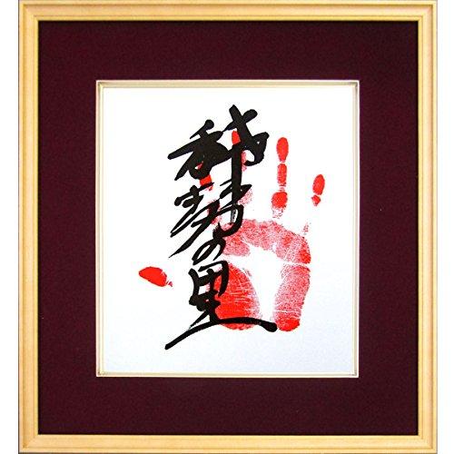 【稀勢の里】相撲力士手形色紙額えんじ大相撲 サイン スポーツ フレーム アートフレーム すもう おすもうさん 関取
