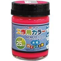 アトムハウスペイント 水性つやあり多用途塗料 工作用カラー 25ML 蛍光ピンク