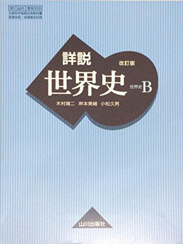 詳説世界史B 改訂版 [世B310]  文部科学省検定済教科書 【81山川/世B310】