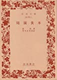 随園食単 (1980年) (岩波文庫)