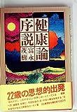 健康論序説 (1977年)