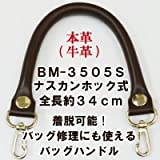 【INAZUMA】 着脱式 本革(牛革) リアルレザー かばんの持ち手 バッグ修理用BM-3505S#26黒
