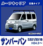 【スバル】サンバーバン S321/331B 【定番ルーフキャリア】 ロング/6本脚 サビに強い!