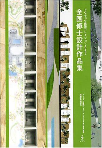 全国修士設計作品集―トウキョウ建築コレクション2007の詳細を見る