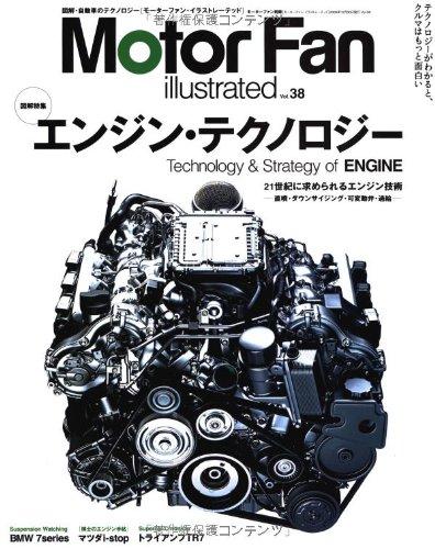 Motor Fan illustrated VOL.38―エンジン・テクノロジー (モーターファン別冊)の詳細を見る