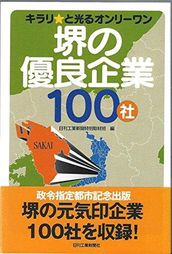 堺の優良企業100社—キラリと光るオンリーワン
