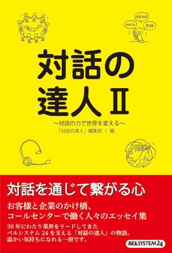 対話の達人II~対話の力で世界を変える~(発行:株式会社ベルシステム24)