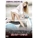 ポルノスター・スペシャル [DVD]