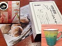 金澤珈琲くりーむクッキーと金箔入りコーヒー、九谷焼マグカップ 『黄緑山茶花』…ギフトセット