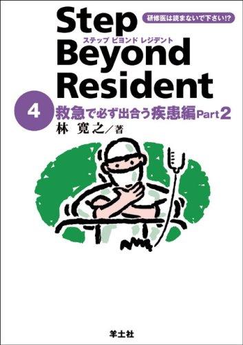 ステップビヨンドレジデント 4 救急で必ず出合う疾患編 Part2 (4)の詳細を見る