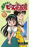 おまかせ!ピース電器店 15 (少年チャンピオン・コミックス)