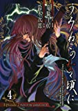 うみねこのなく頃に Episode2:Turn of the golden witch4巻 (デジタル版Gファンタジーコミックス)