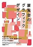 展覧会のグラフィックデザイン