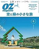 OZmagazine (オズマガジン) 2019年 06月号 [雑誌]