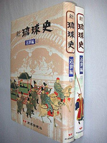 新琉球史 近世編上下