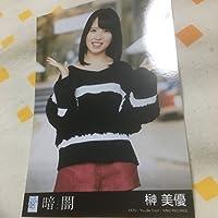 STU48 榊美優 生写真2枚セット