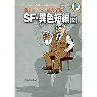 SF・異色短編 2 (藤子・F・不二雄大全集)