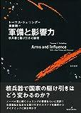軍備と影響力: 核兵器と駆け引きの論理