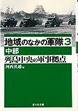 列島中央の軍事拠点: 中部 (地域のなかの軍隊 3)