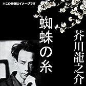 芥川龍之介 03「蜘蛛の糸」