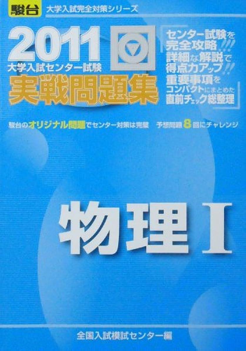 繊細中国航空会社物理1 2011―大学入試センター試験実戦問題集 (大学入試完全対策シリーズ)