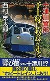十津川警部 予土(ローカル)線に殺意が走る (ノン・ノベル)