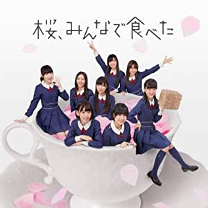 桜、みんなで食べた (Type-A)(CD+DVD)(初回プレス盤)【全国握手会参加券封入,ポケットスクールカレンダー(全16種のうち1種をランダム封入)】