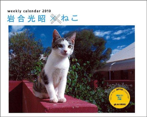 2010週めくり 岩合光昭×ねこ(Yama-Kei Calendar)