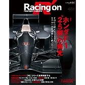 """レーシングオン 465―Motorsport magazine 特集:ホンダF1""""2.5期""""の燭光 (NEWS mook)"""