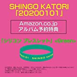 【Amazon.co.jp限定】20200101 (初回限定・観るBANG!) (シリコンブレスレット(Green)付)