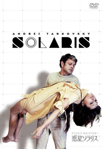 惑星ソラリス HDマスター [DVD]の詳細を見る