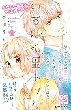 いちばん星キラリ プチデザ(1) (デザートコミックス)