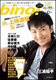bino! Vol.10 (SOFTBANK MOOK)