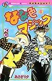 なな色マジック(6) (なかよしコミックス)