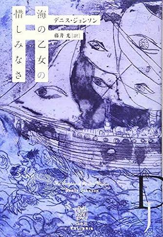 海の乙女の惜しみなさ (エクス・リブリス)