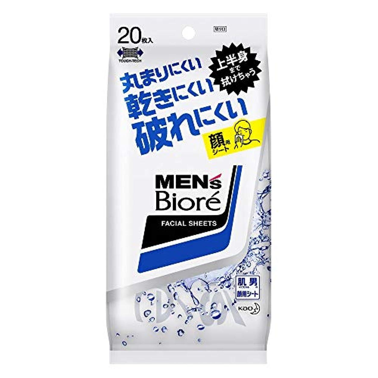 がんばり続ける外国人控えめな花王 メンズビオレ 洗顔シート 携帯用 20枚
