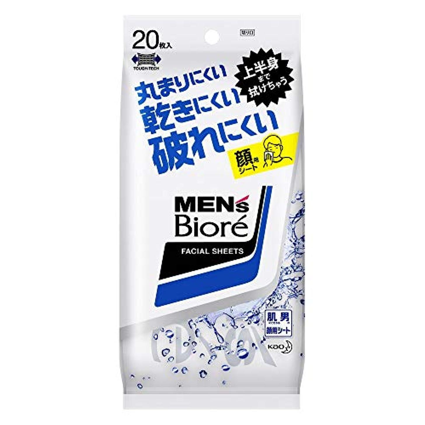 プラスチックシーサイド影響花王 メンズビオレ 洗顔シート 携帯用 20枚