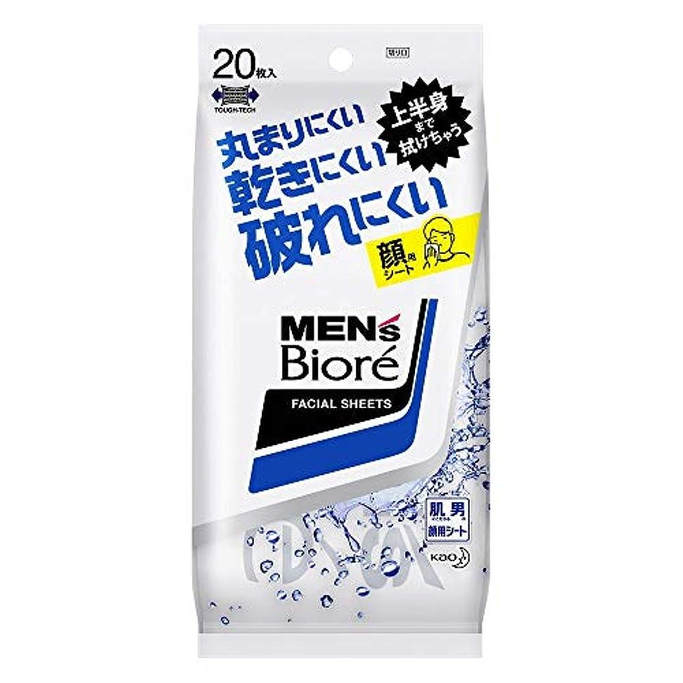 告発一見検査官花王 メンズビオレ 洗顔シート 携帯用 20枚