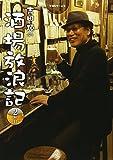 吉田類の酒場放浪記 2杯目