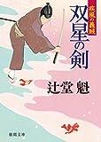 疾風の義賊一 双星の剣 (徳間文庫)