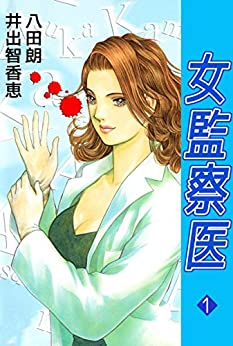 [井出智香恵, 八田朗]の女監察医(1)〈改修版〉