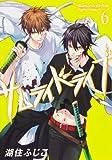 サムライドライブ 第6巻 (あすかコミックスDX)