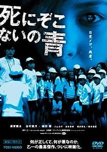死にぞこないの青 [DVD]